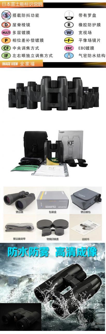 日本富士能便携式双筒望远镜KF 10X42 W