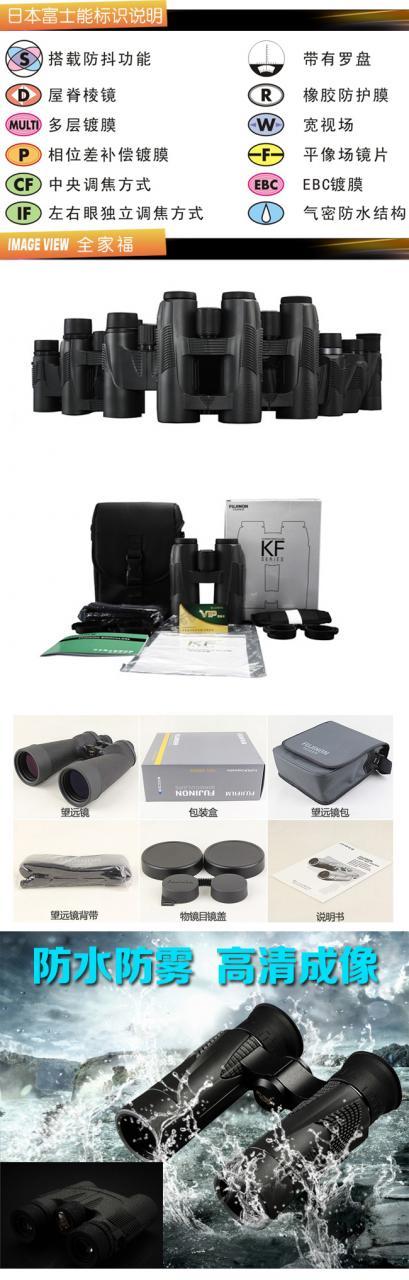 日本富士能便携式双筒望远镜KF 7X28 H