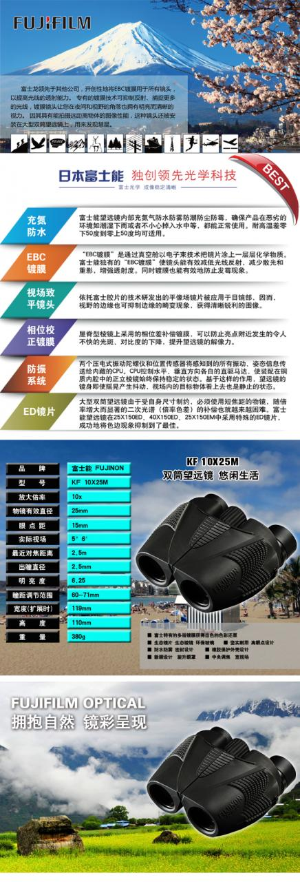 日本富士能便携式双筒望远镜KF 10X25 M