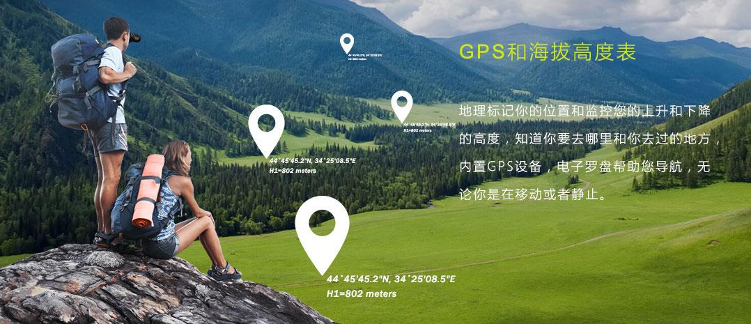 GPS和高度表;地理标记你的位置和监控您的上升和下降的高度,知道你要去哪里和你去过的地方,内置GPS设备,电子罗盘帮助您导航,无论你是在移动或者静止。