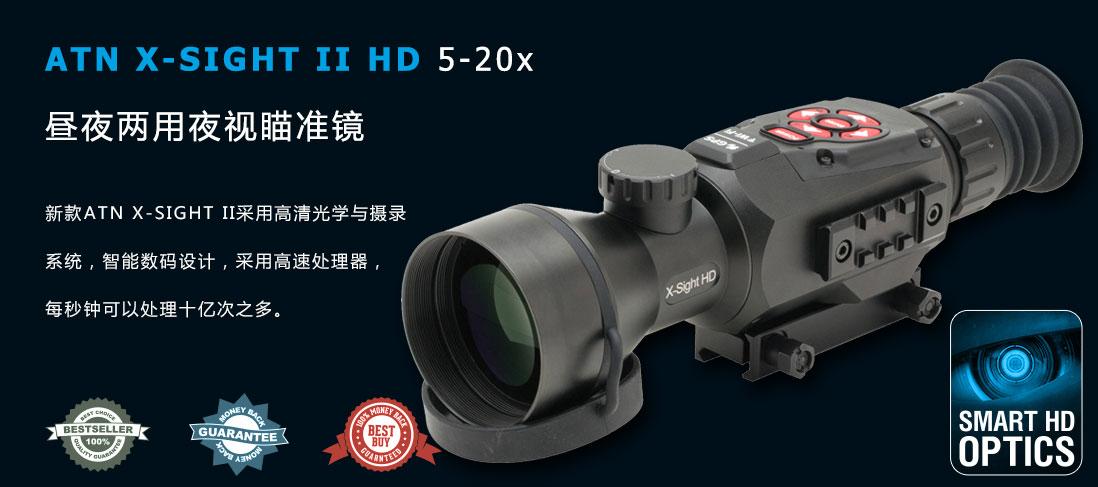 ATN X-SIGHT II HD 5-20x智能数码昼夜两用夜视瞄准镜,新款ATN X-SIGHT II采用高清光学与摄录系统,智能数码设计,采用高速处理器,每秒钟可以处理十亿次之多。