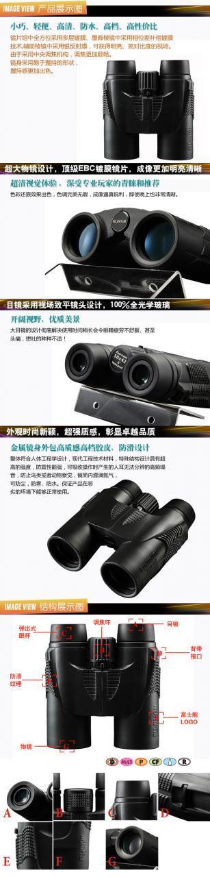日本富士能便携式双筒望远镜KF 8X42 H