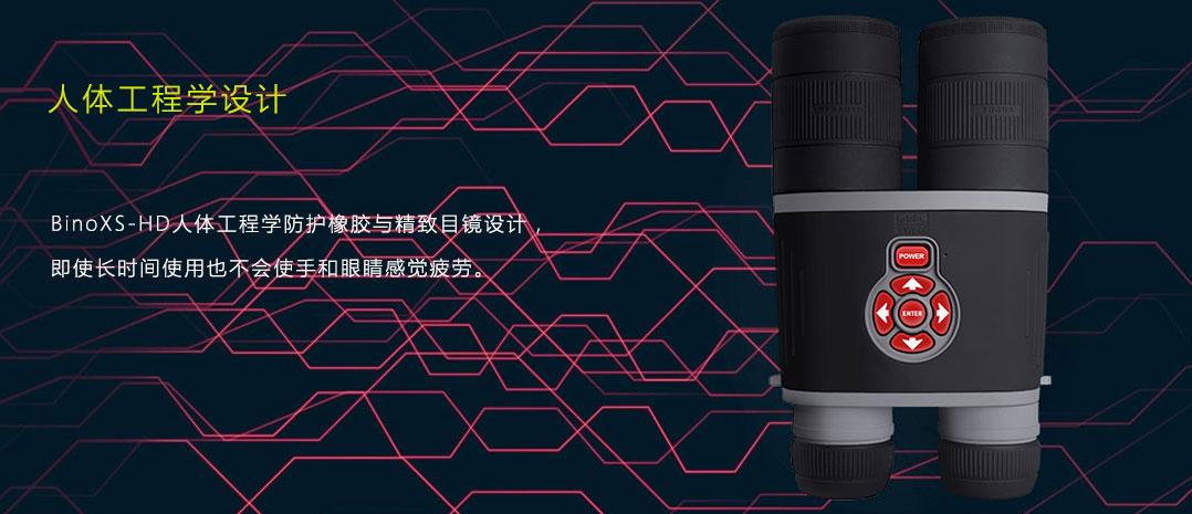 人体工程学设计;BinoXS-HD人体工程学防护橡胶与精致目镜设计,即使长时间使用也不会使手和眼睛感觉疲劳。